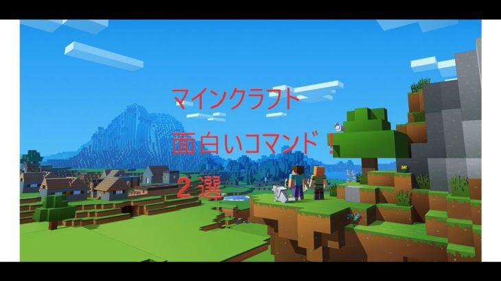 マインクラフト面白いコマンド 【Minecraft】コマンドでクロスボウを最強にする方法!【Java版】【コマンド】【最強武器】